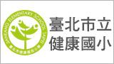臺北市松山區健康國民小學