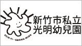 新竹市光明幼稚園