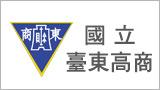 國立臺東高級商業職業學校