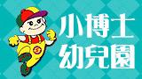 臺中市私立小博士幼兒園