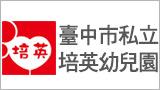臺中市私立培英幼兒園
