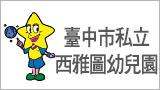臺中市私立西雅圖幼兒園