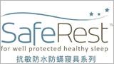 SafeRest防水防蟎抗菌寢具