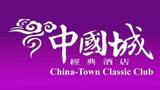 中國城經典酒店