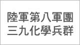 台灣虎航股份有限公司