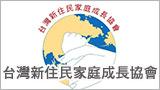 社團法人台灣新住民家庭成長協會